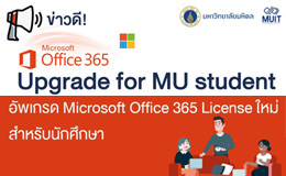 Upgrade for MU student