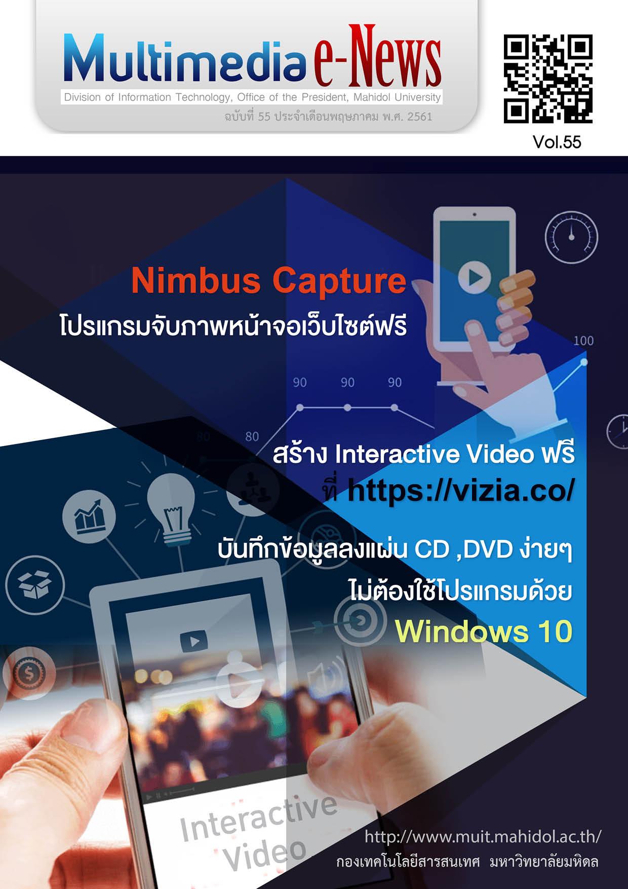 multimedia201805